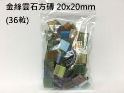 金絲雲石方磚20x20mm(36粒)