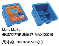 蒙瑪特方形洗筆盒MAXX0019