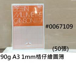 CANSON 90g A3 1mm格仔繪圖簿50張#0067109