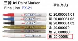 三菱幼咀漆油筆 PX-21白