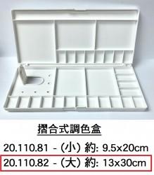 摺合式調色盒(大)13x30cm
