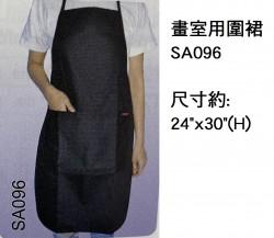 畫室用圍裙 SA096
