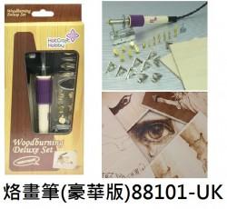烙畫筆(豪華版)88101-UK